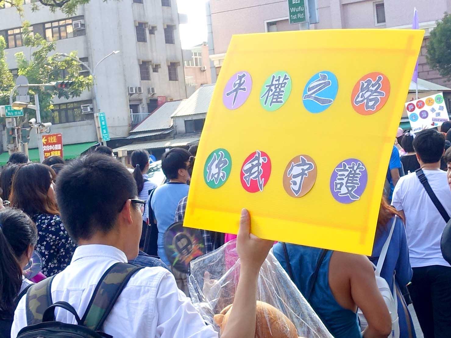 「高雄同志大遊行(高雄プライド)」2019のパレードで婚姻平權に関するプラカードを掲げる参加者