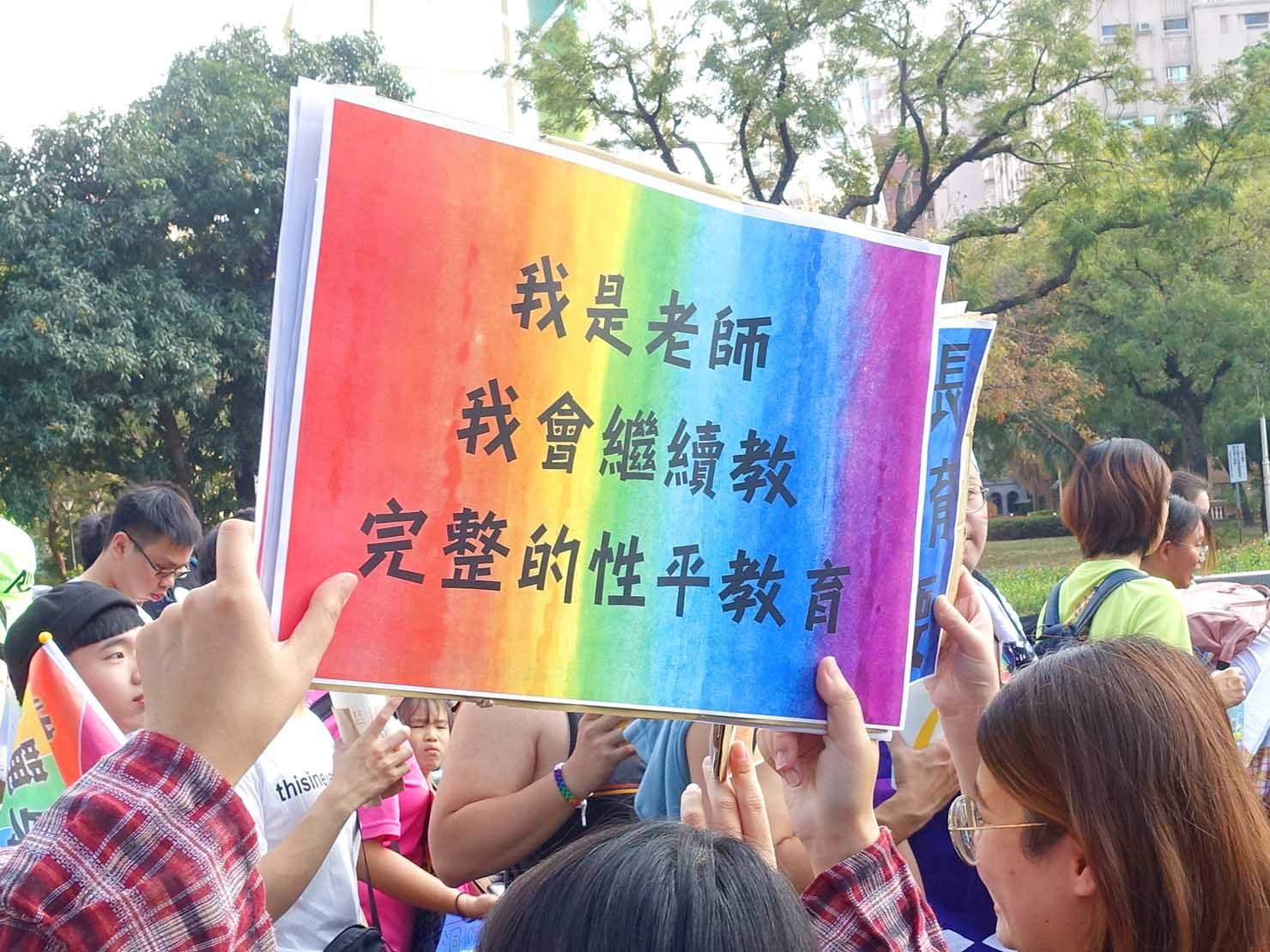 「高雄同志大遊行(高雄プライド)」2019のパレードで性別平等教育の必要性を訴える教師