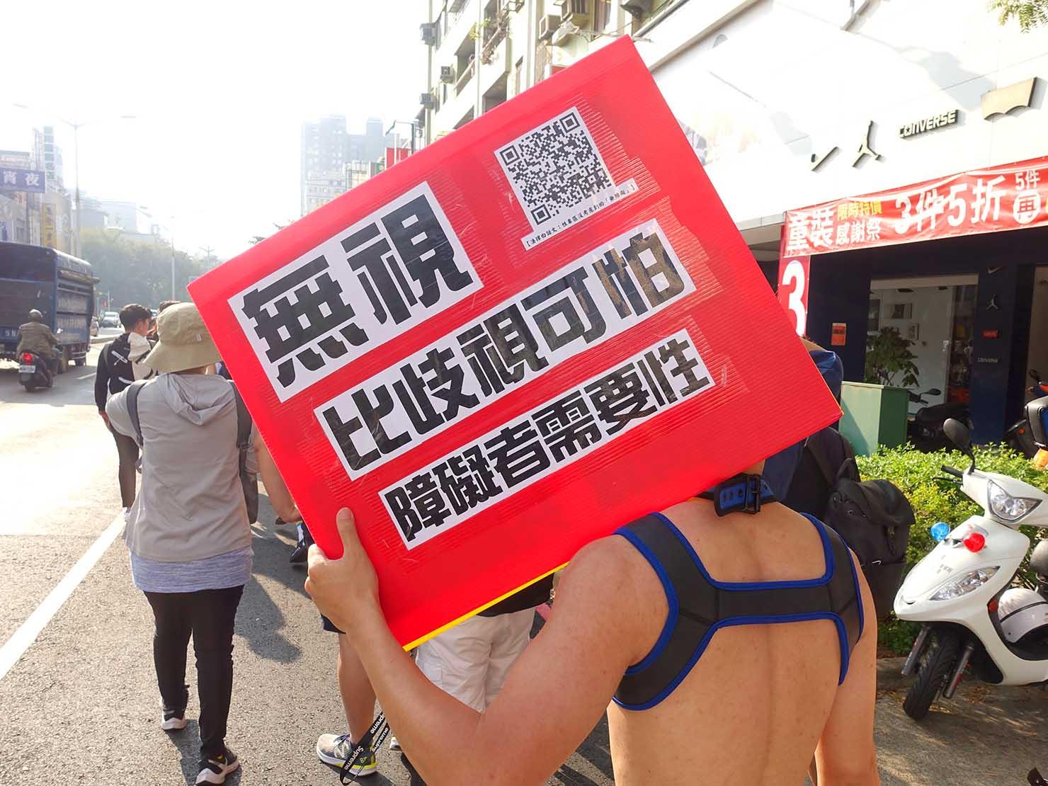 「高雄同志大遊行(高雄プライド)」2019のパレードでプラカードを掲げる参加者