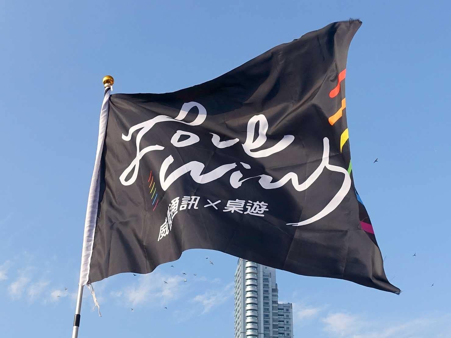 「高雄同志大遊行(高雄プライド)」2019のパレードで空にはためくLoveWinsのフラッグ