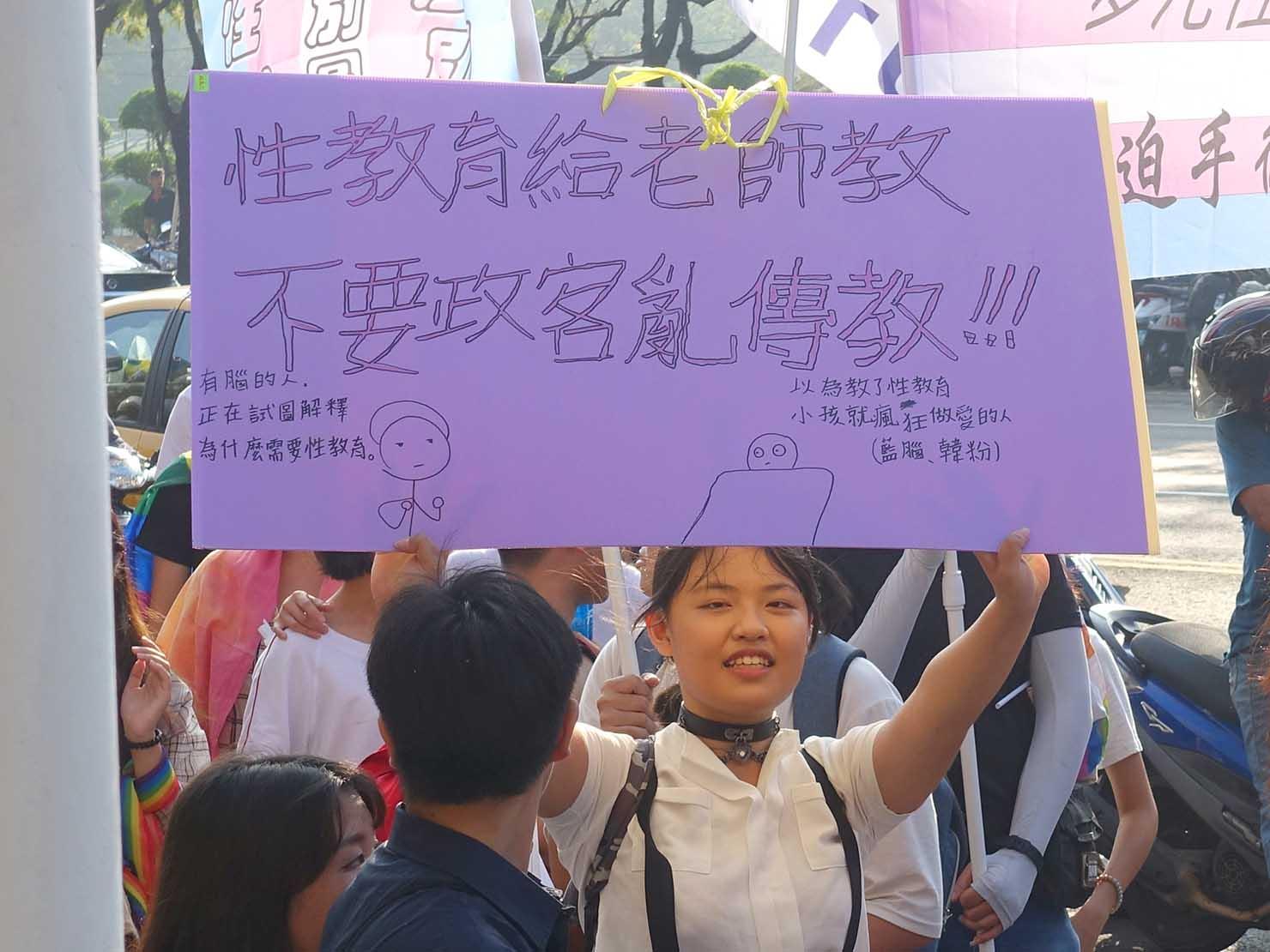 「高雄同志大遊行(高雄プライド)」2019のパレードで性別平等教育に関するメッセージを伝える参加者