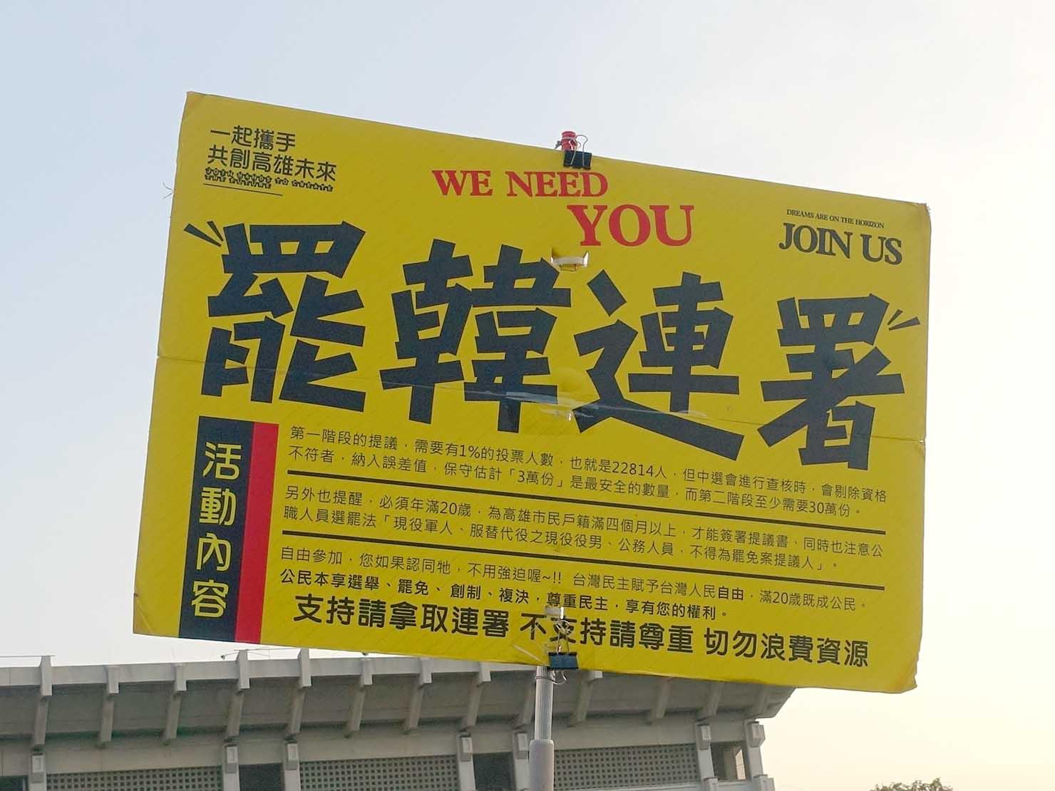 「高雄同志大遊行(高雄プライド)」2019の会場で高雄市長に反対する署名を呼びかけるプラカード