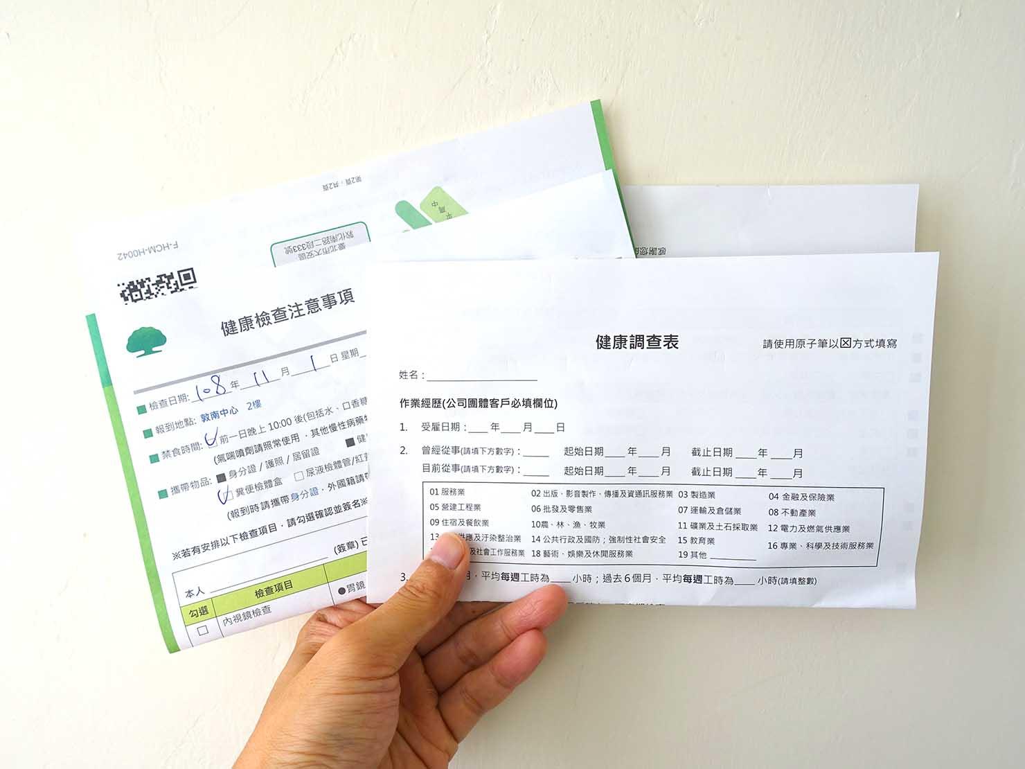台湾の健康診断センター「國泰健康管理」から郵送される健康調查表