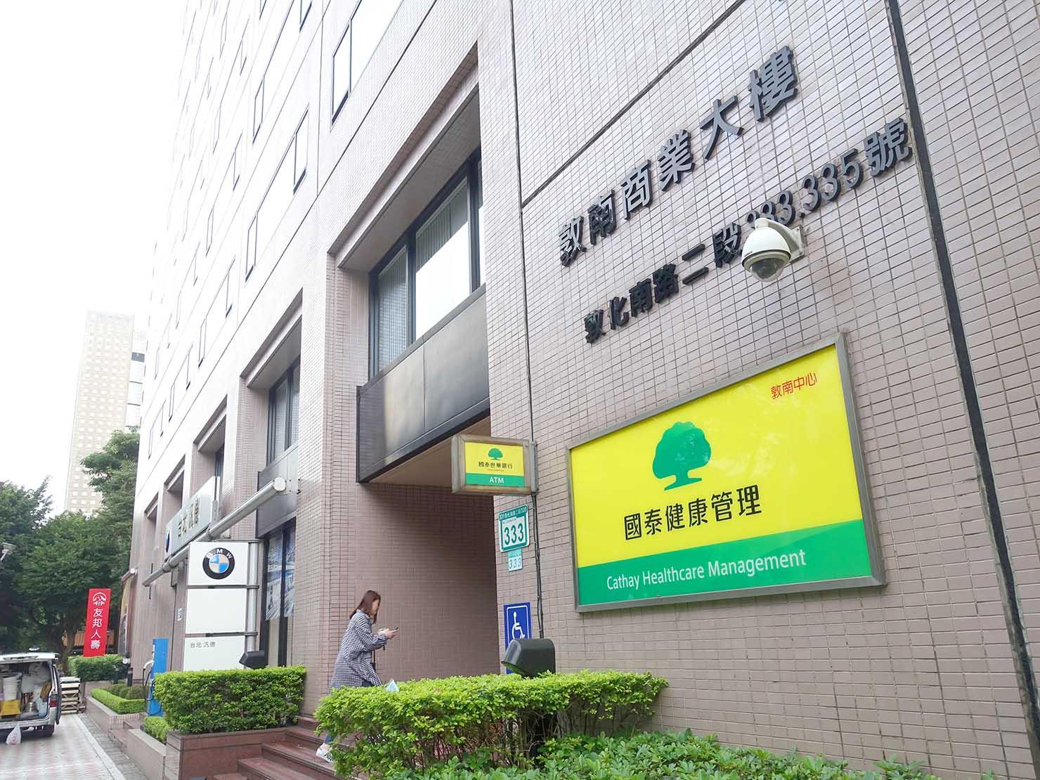 台湾の健康診断センター「國泰健康管理」のあるビル