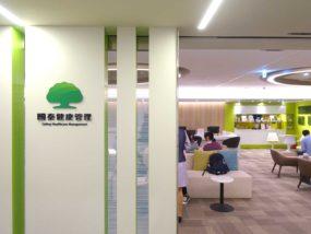 台湾の健康診断センター「國泰健康管理」のエントランス