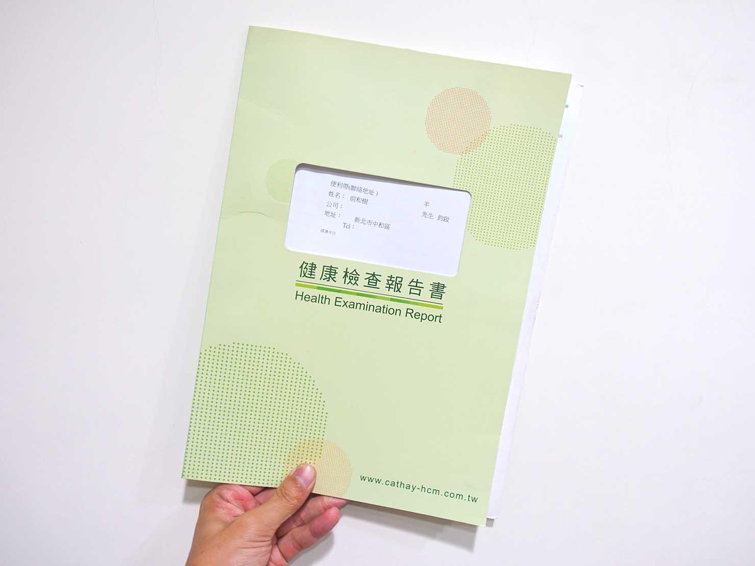 台湾の健康診断センター「國泰健康管理」から郵送される健康檢查報告書