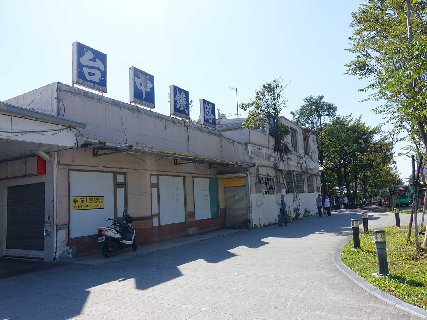 台鐵・台中駅前広場内の昔の建物