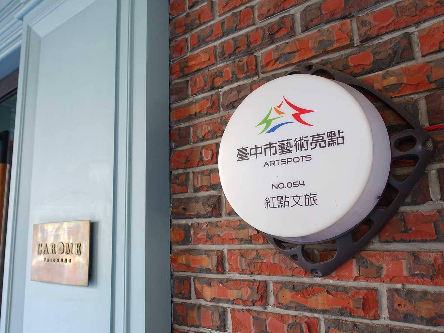 台中駅前のおすすめデザインホテル「紅點文旅 RedDot Hotel」のエントランス壁に書かれた台中市藝術亮點のサイン