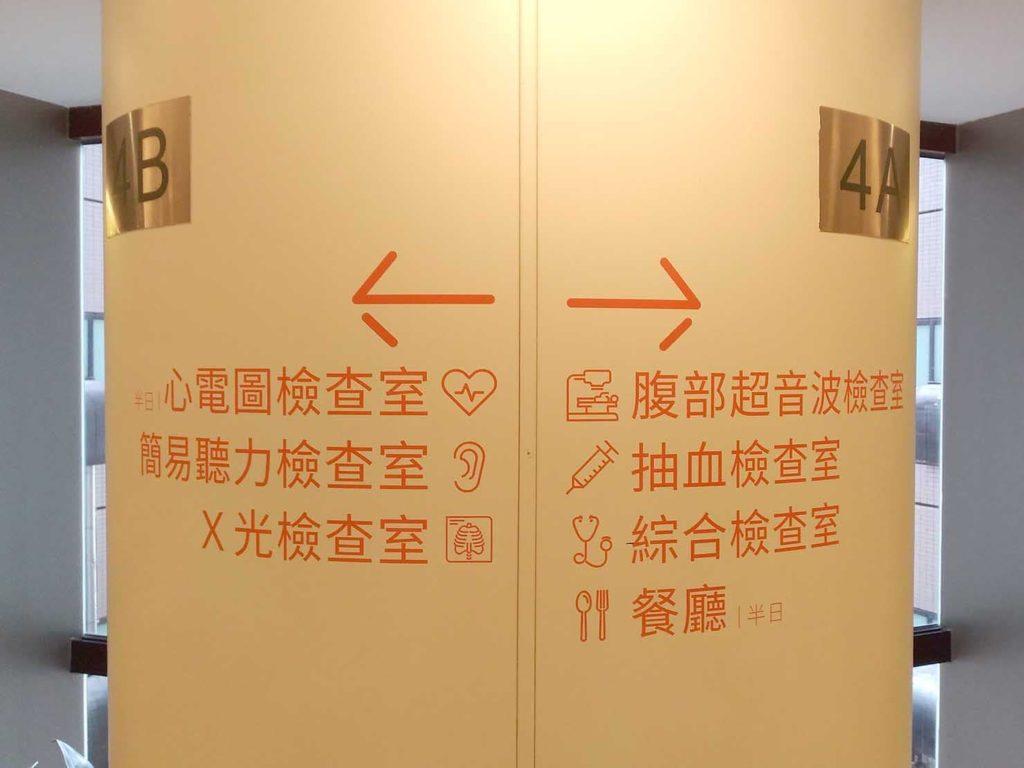 台湾の健康診断センター「國泰健康管理」の検査フロア案内