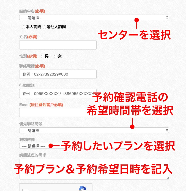 台湾の健康診断センター「國泰健康管理」の予約方法