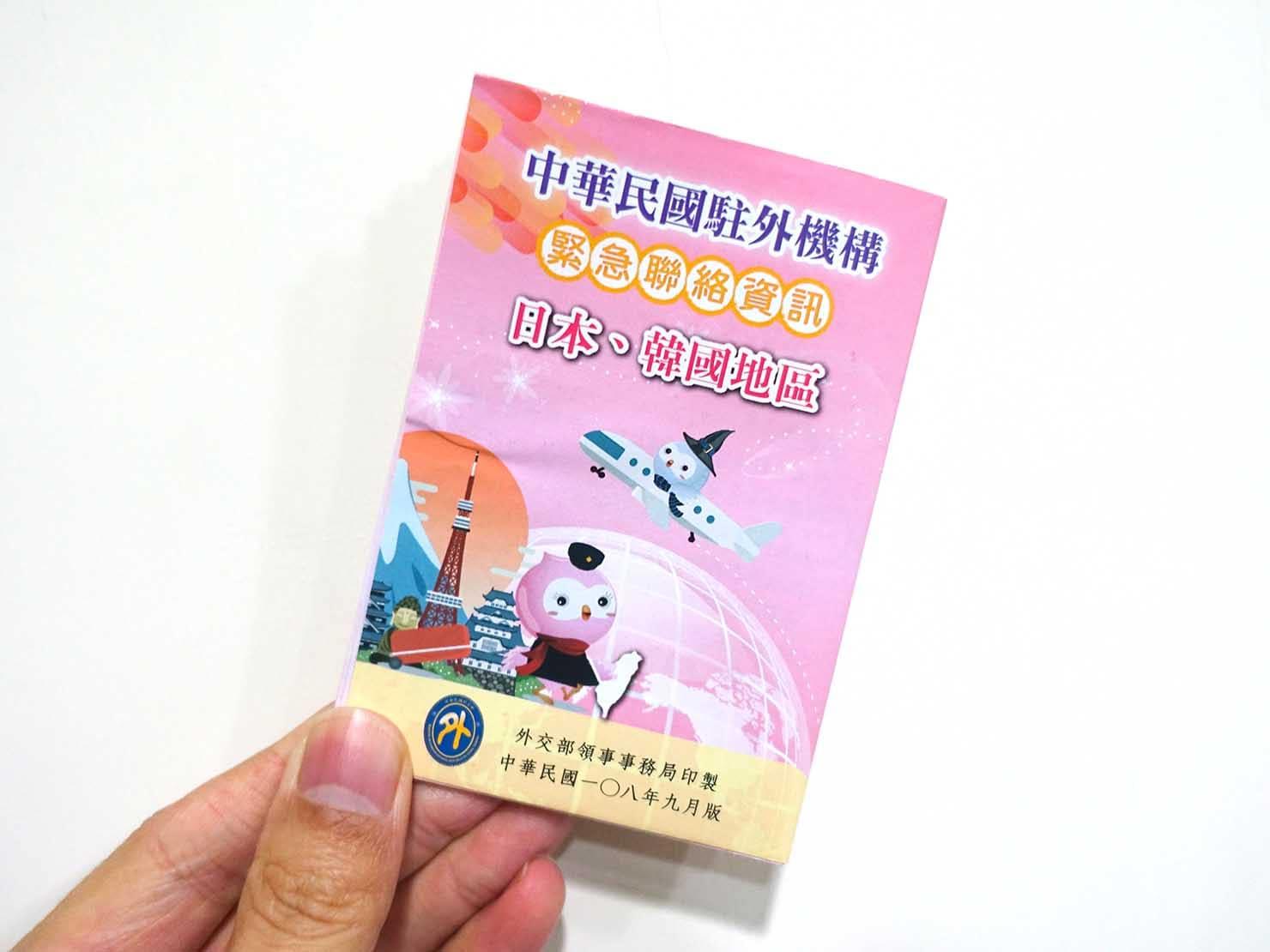 台湾の外交部でいただいた日本・韓国地区の連絡先