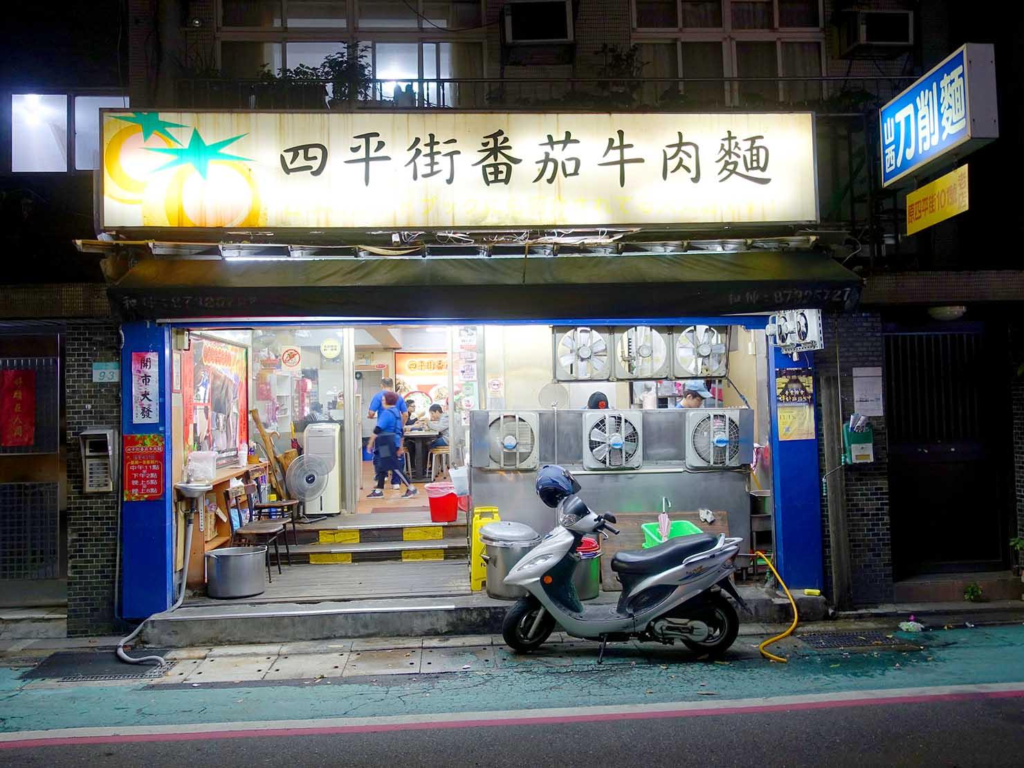 台北・松江南京駅(四平街商圈)周辺のおすすめグルメ店「四平街番茄牛肉麵」の外観