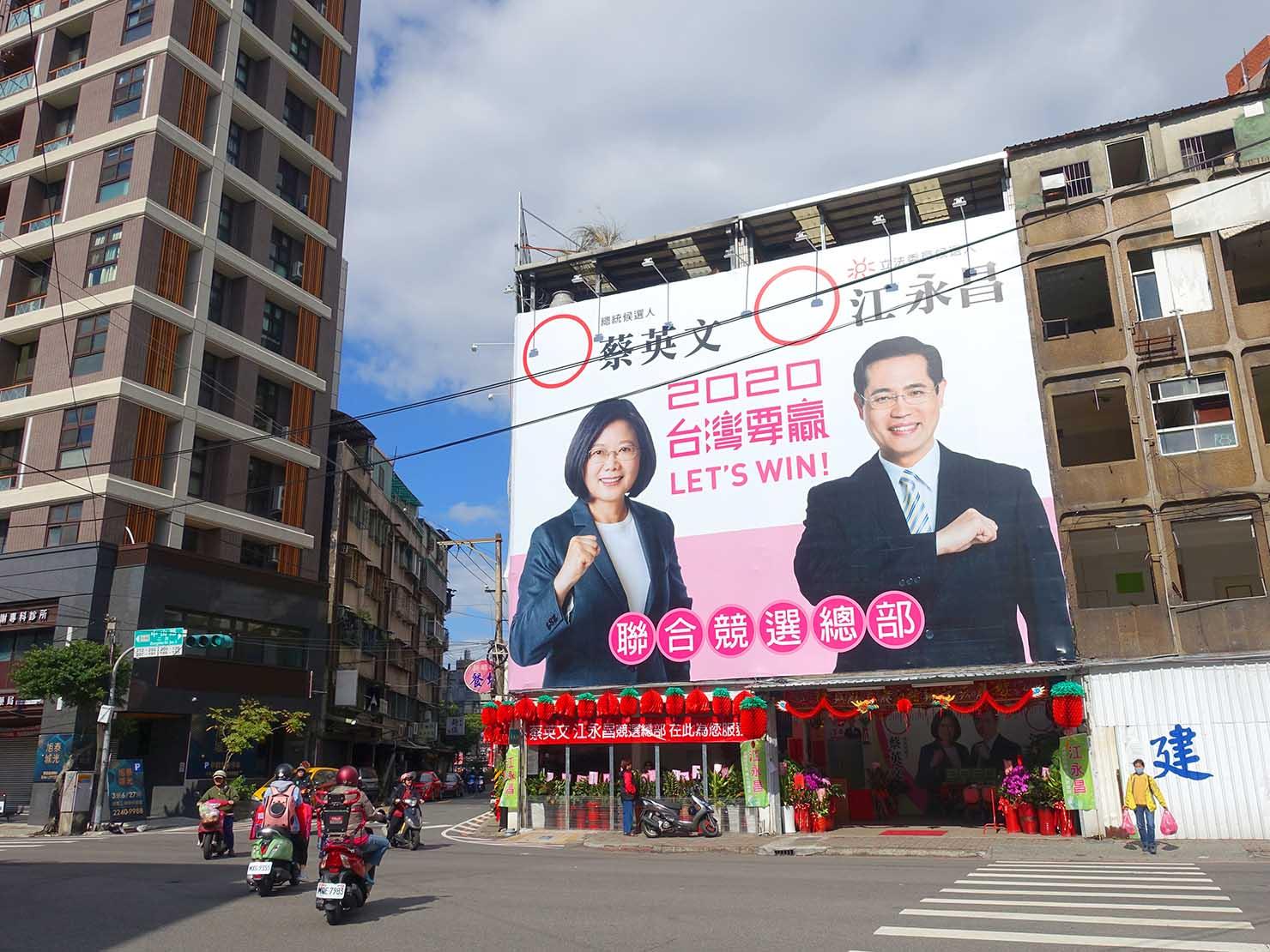 選挙期間中の台湾で屋外に貼られた巨大選挙ポスター