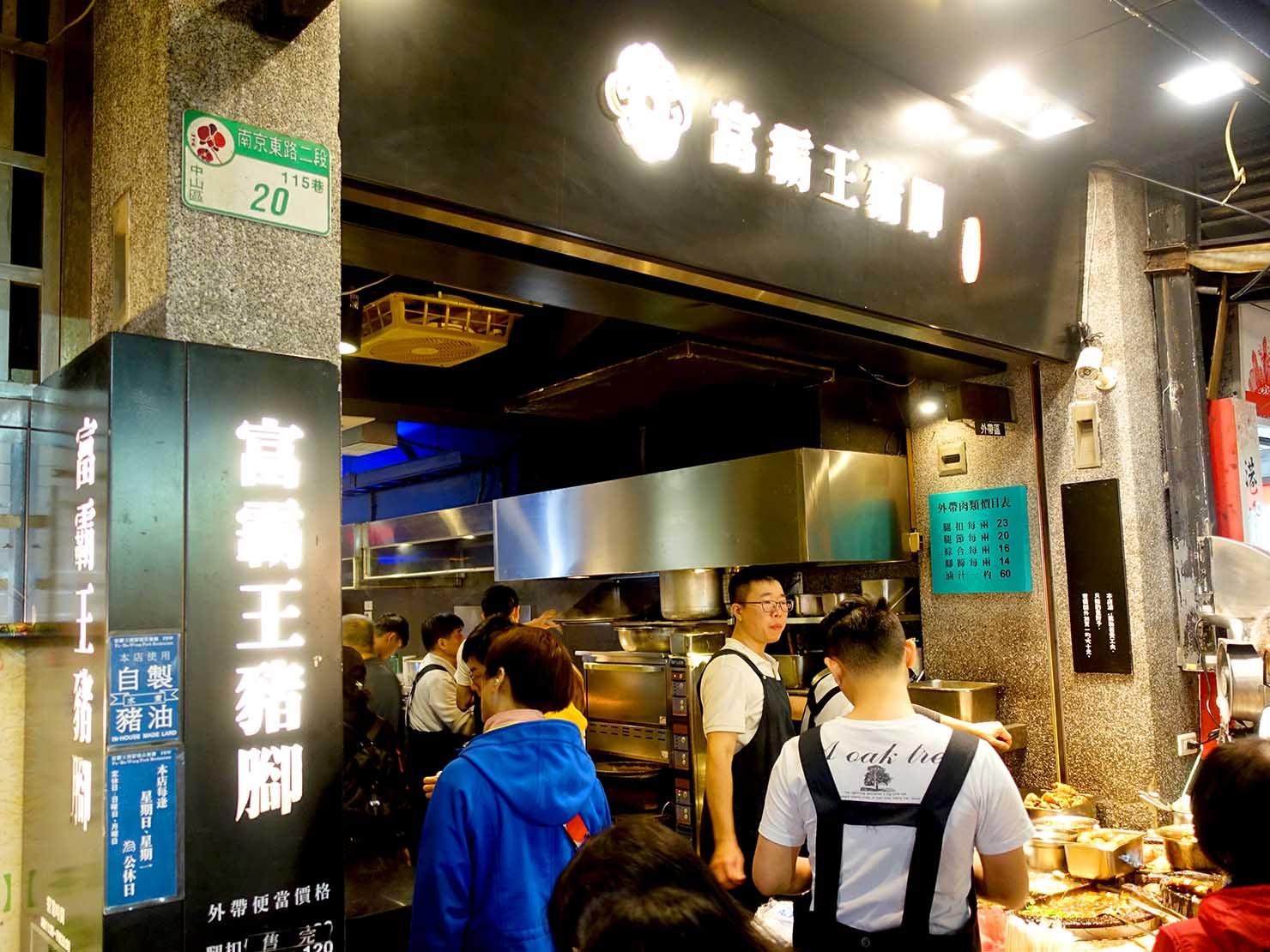 台北・松江南京駅(四平街商圈)周辺のおすすめグルメ店「富霸王豬腳」の外観