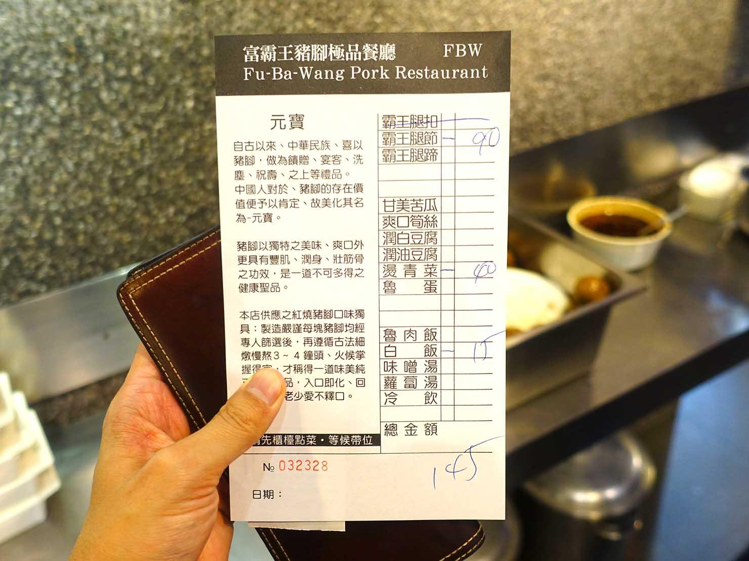 台北・松江南京駅(四平街商圈)周辺のおすすめグルメ店「富霸王豬腳」のメニュー