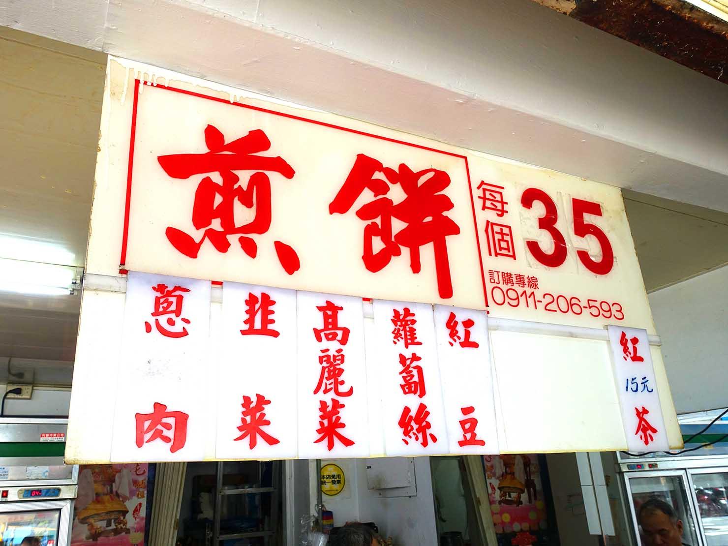 台北・松江南京駅(四平街商圈)周辺のおすすめグルメ店「阿源煎餅」のメニュー