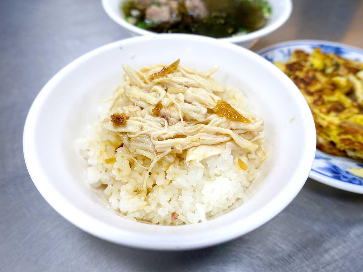 台北・松江南京駅(四平街商圈)周辺のおすすめグルメ店「梁記嘉義雞肉飯」の雞肉飯