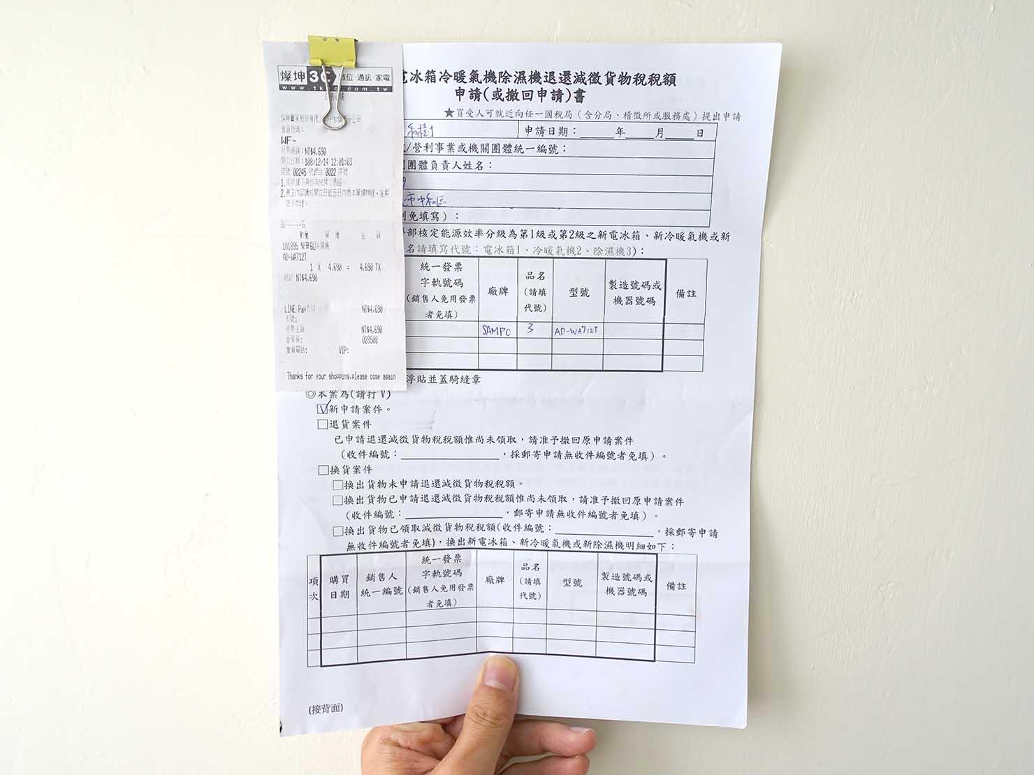 台湾の省エネ家電減税申請に必要な書類