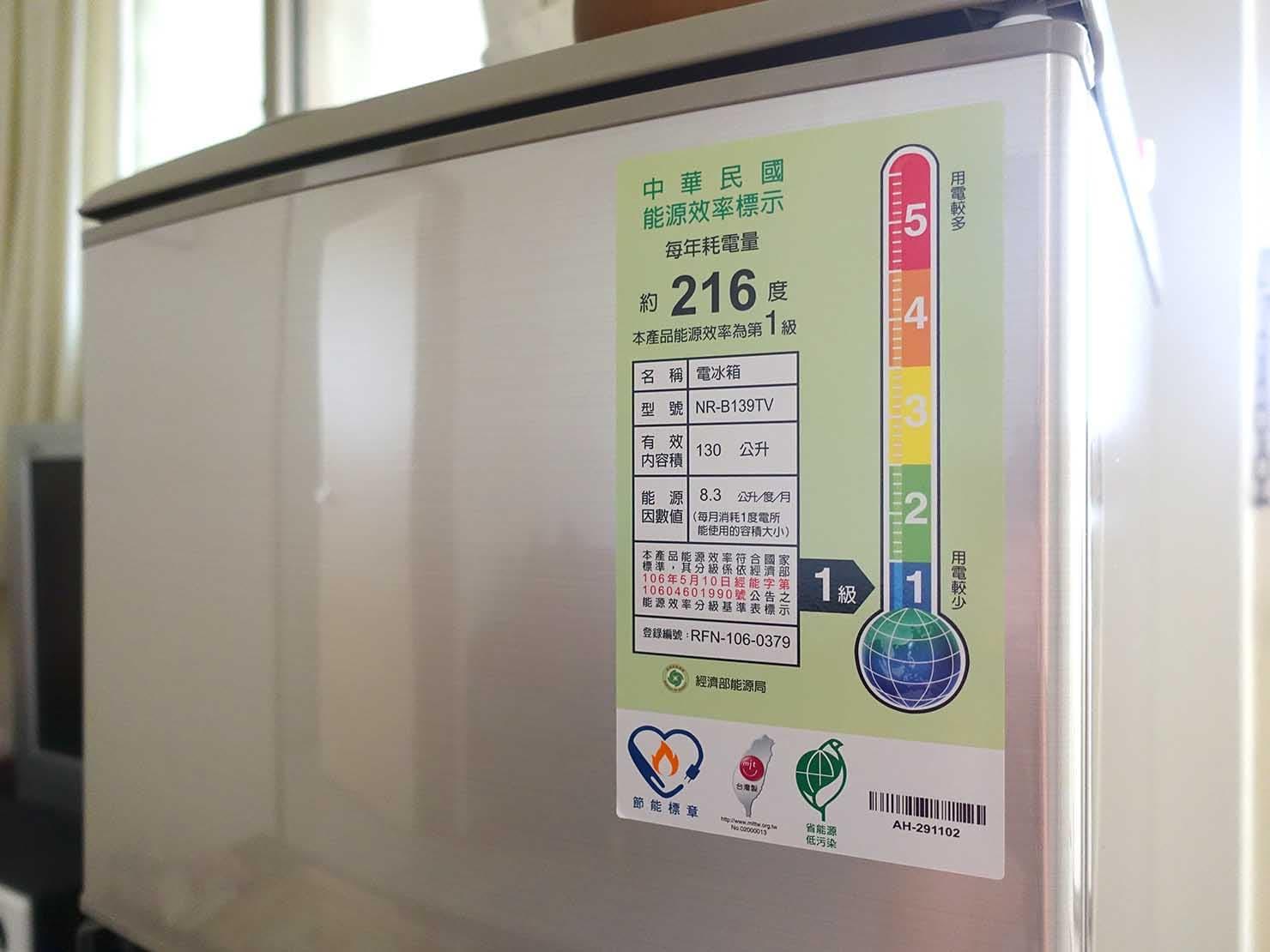 台湾の省エネ家電認証シール