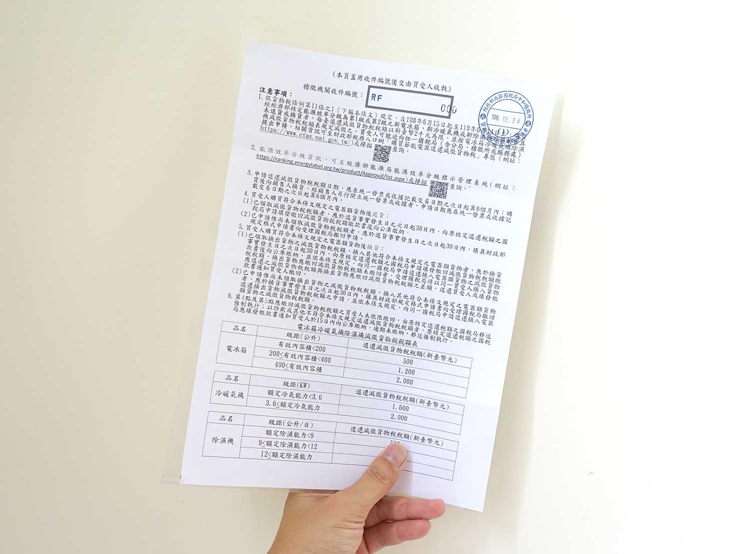 台湾の省エネ家電減税申請の領収書