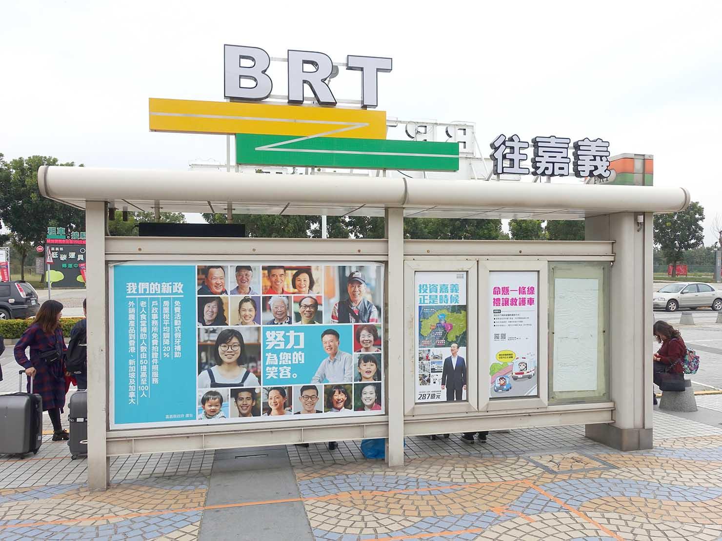 高鐵嘉義駅から嘉義市街へと向かうバス(BRT)の駅