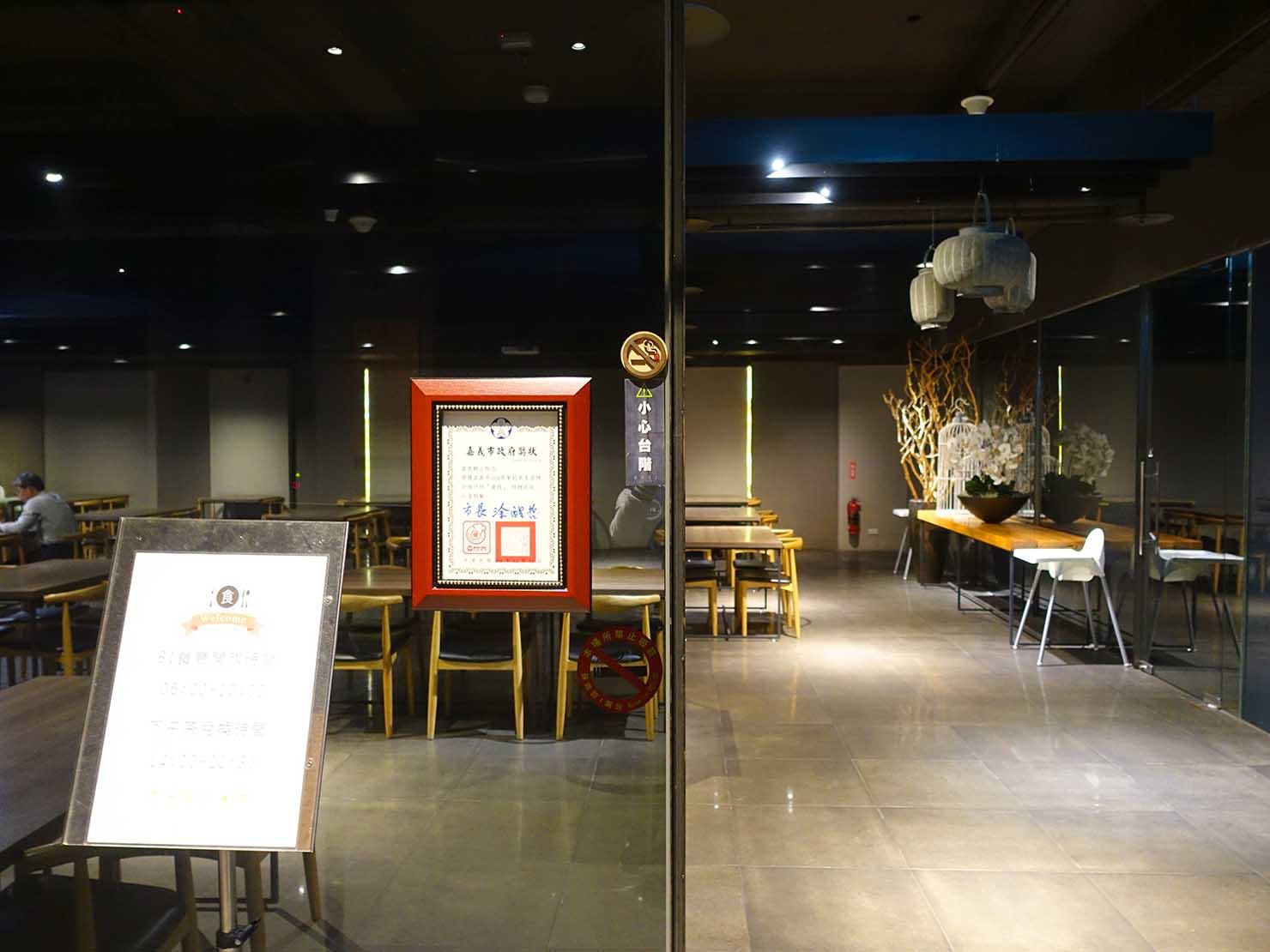 嘉義のおすすめホテル「嘉義觀止」B1Fの觀止餐廳エントランス