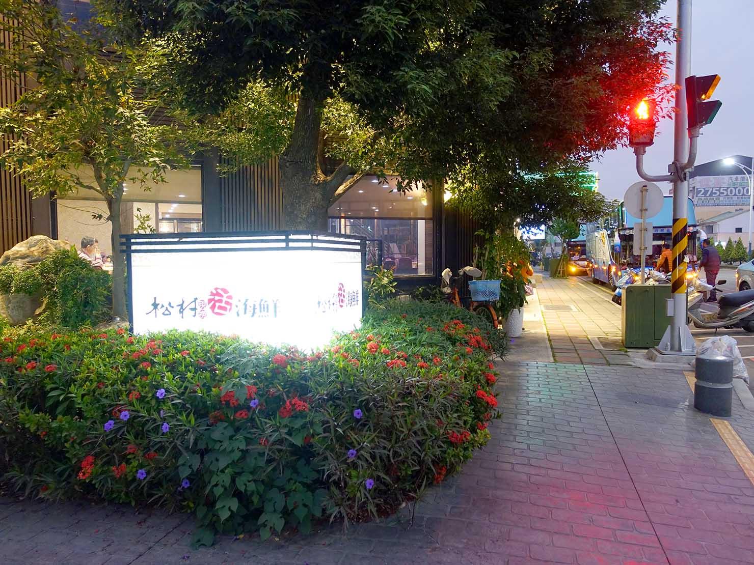 嘉義・中興路の海鮮レストラン