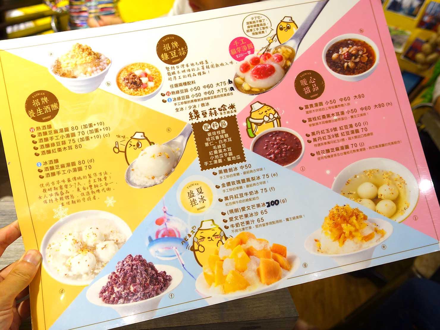 台北・松江南京駅(四平街商圈)周辺のおすすめグルメ店「綠豆蒜啥米」のメニュー