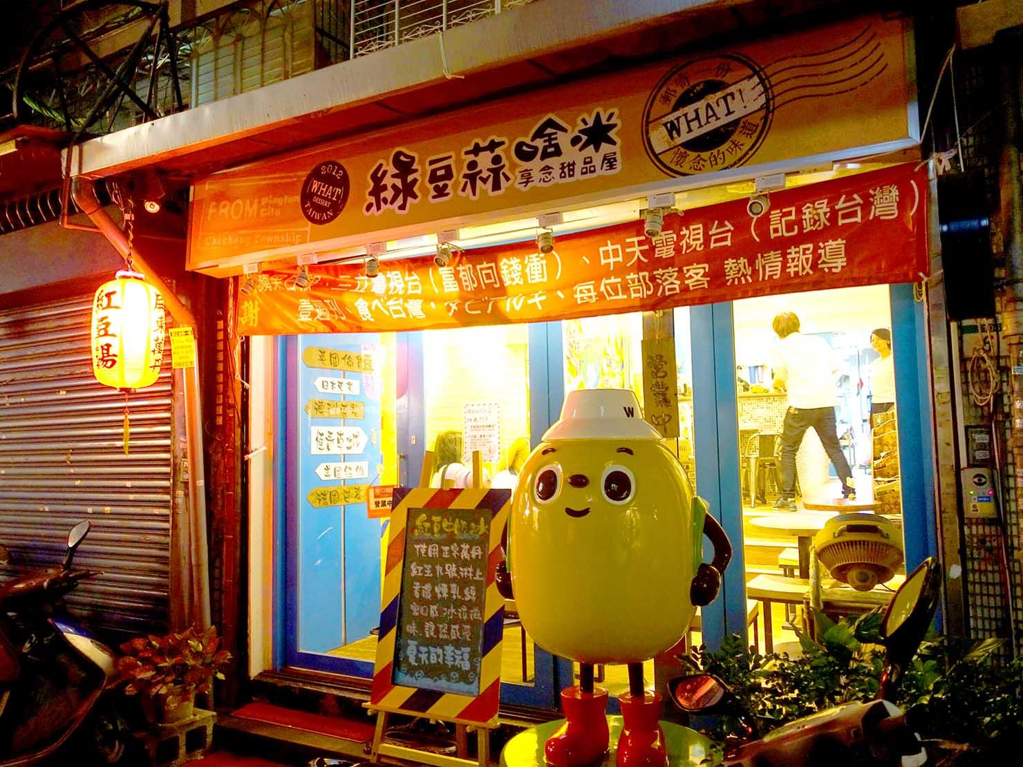 台北・松江南京駅(四平街商圈)周辺のおすすめグルメ店「綠豆蒜啥米」の外観