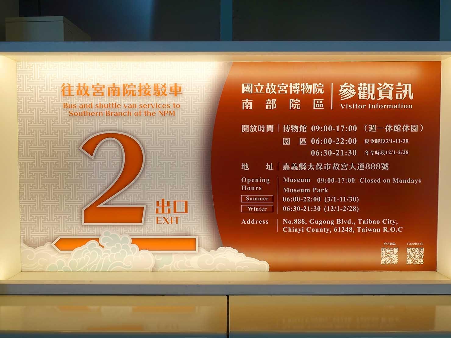 高鐵(台湾新幹線)嘉義駅に貼られた故宮南院への案内ポスター