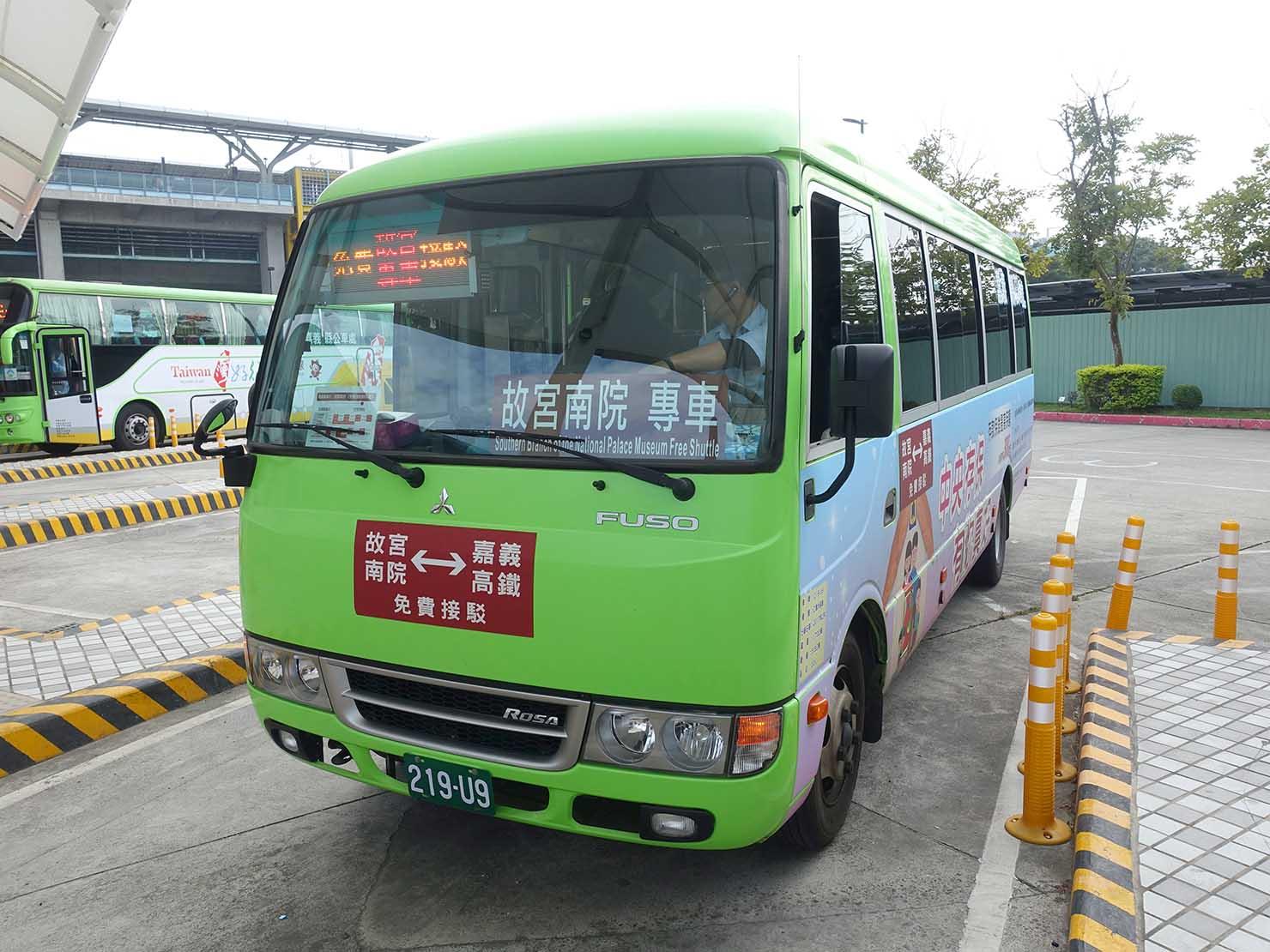 高鐵(台湾新幹線)嘉義駅から故宮南院への無料シャトルバス