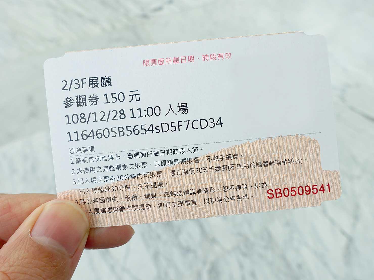 嘉義のおすすめ観光スポット「故宮南院」のチケット