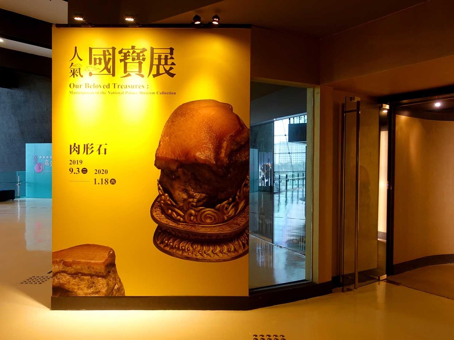 嘉義のおすすめ観光スポット「故宮南院」の肉形石展示スペース