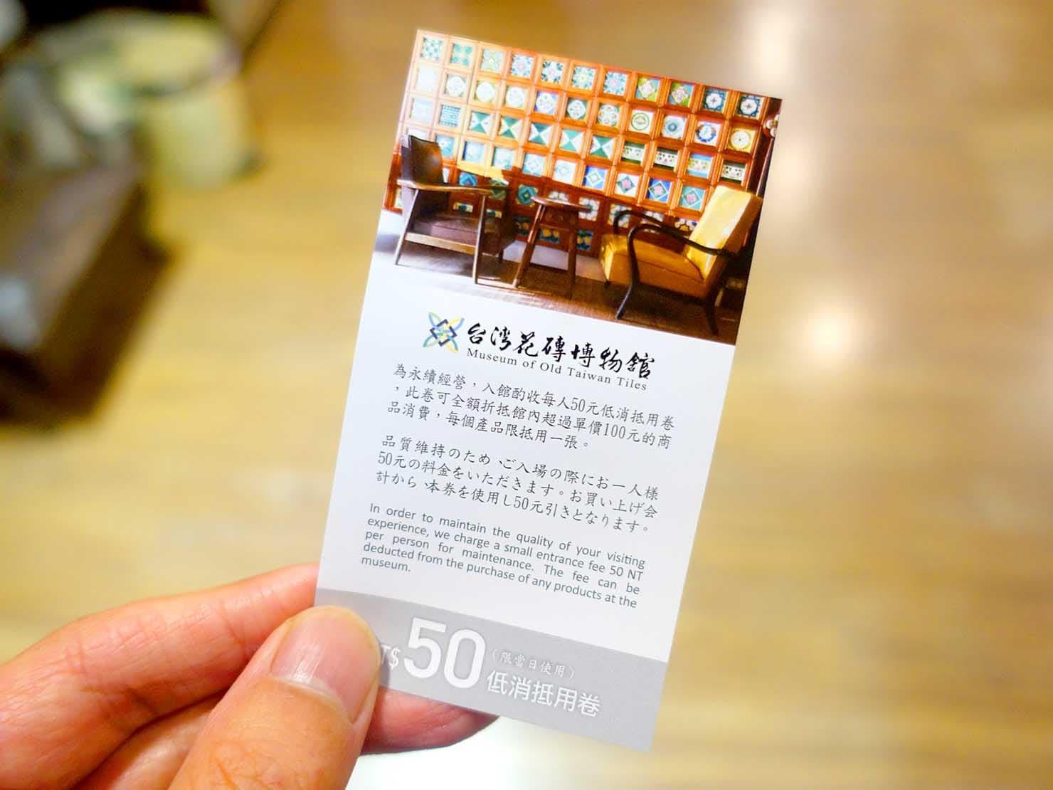 嘉義のおすすめ観光スポット「台灣花磚博物館」のチケット