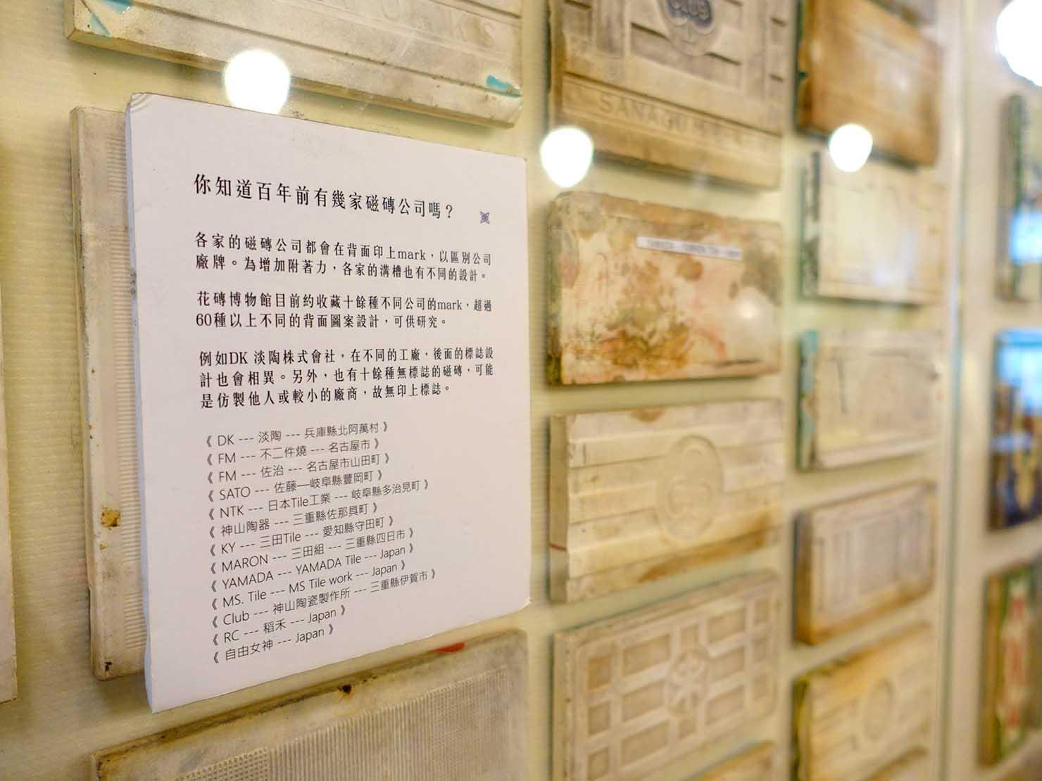 嘉義のおすすめ観光スポット「台灣花磚博物館」に展示された昔のタイル
