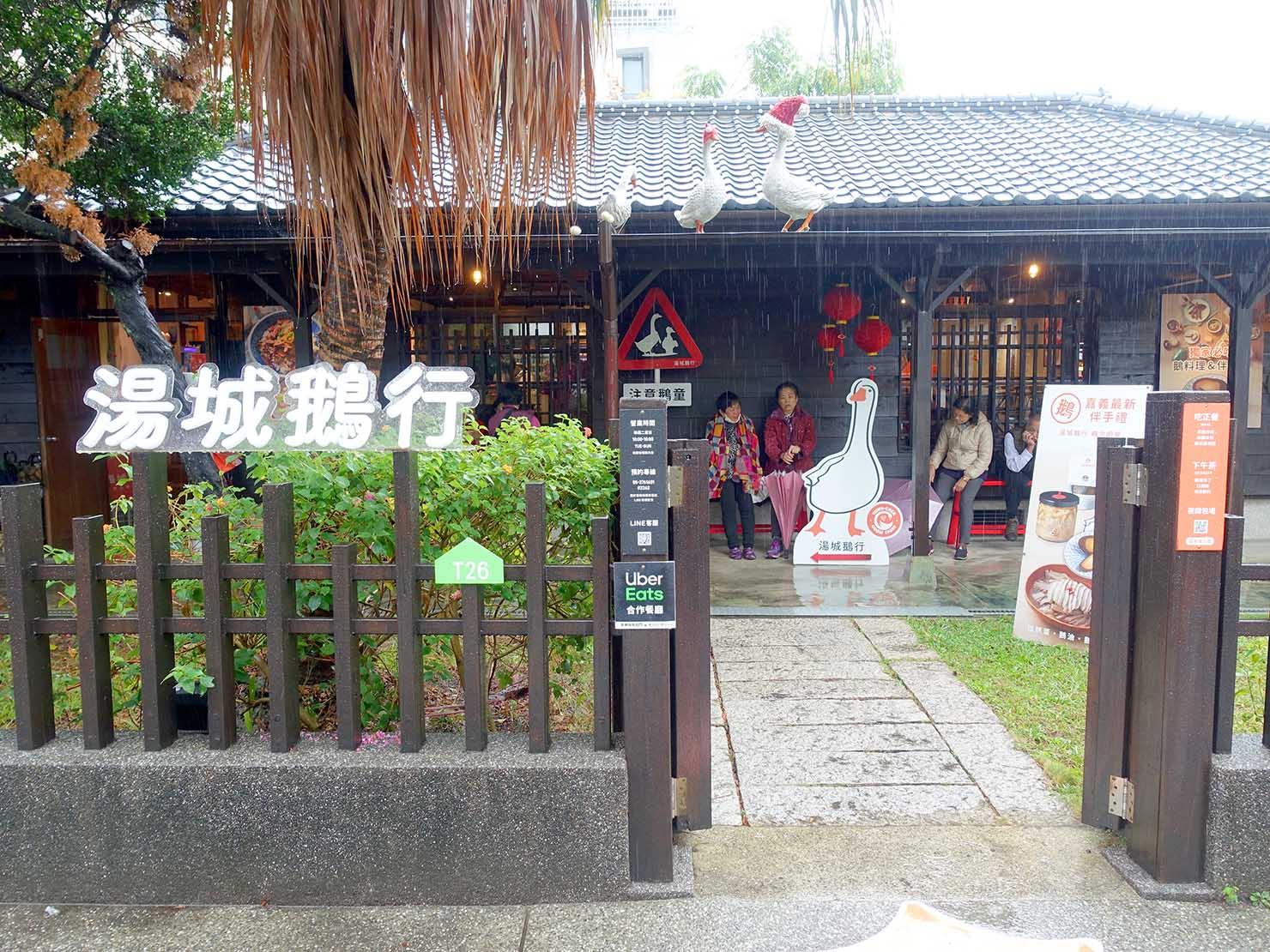 嘉義のおすすめ観光スポット「檜意森活村」のレストラン・湯城鵝行の外観