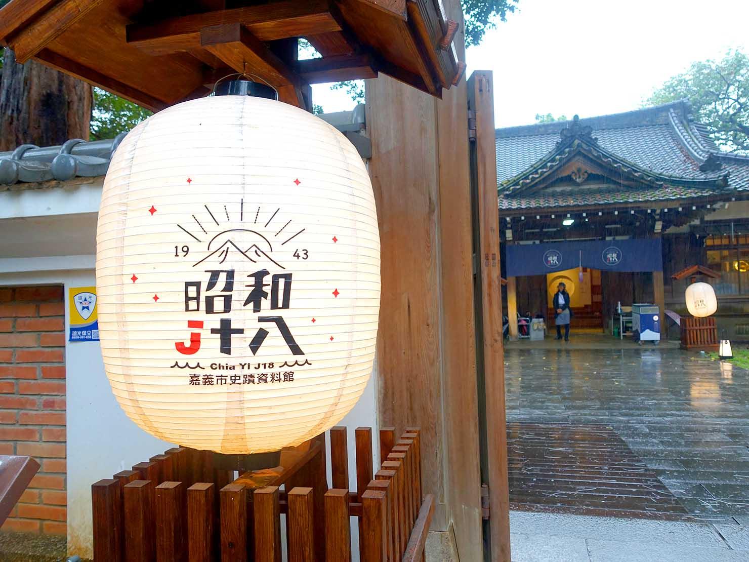 嘉義のおすすめ観光スポット「嘉義市史蹟資料館」の提灯