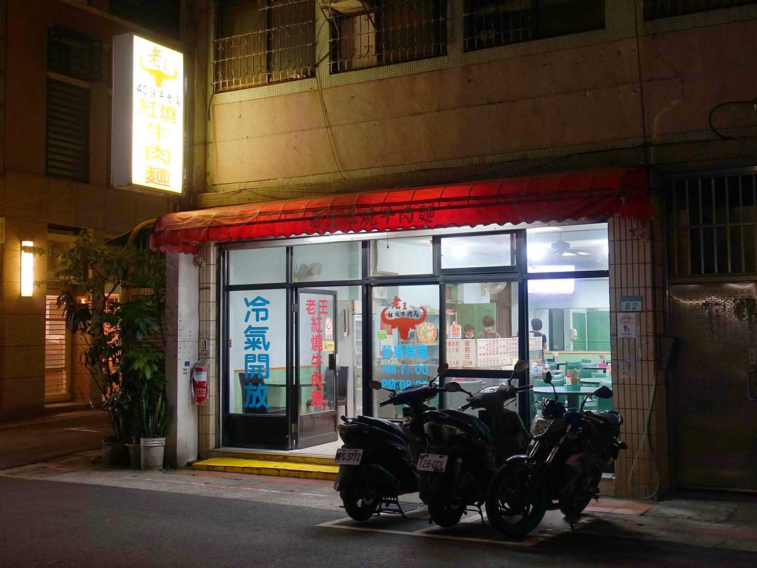 台北・古亭のおすすめグルメ店「老王紅燒牛肉麵」の外観