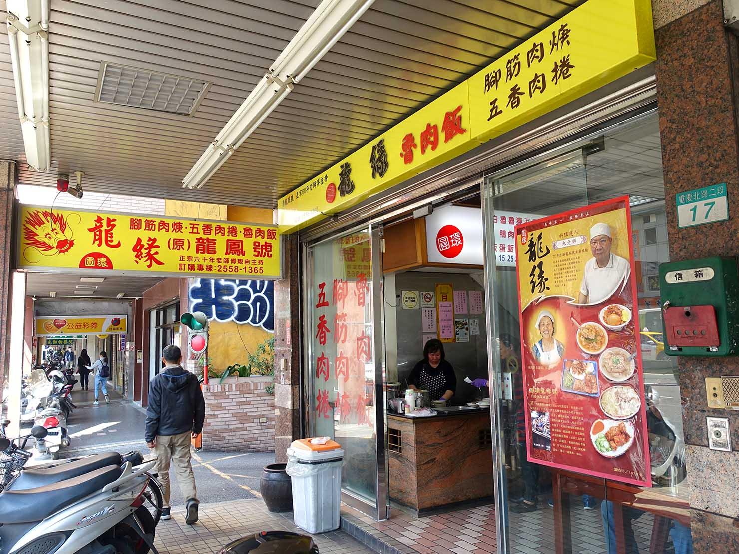 台北・寧夏夜市のおすすめグルメ店「龍緣魯肉飯」の外観
