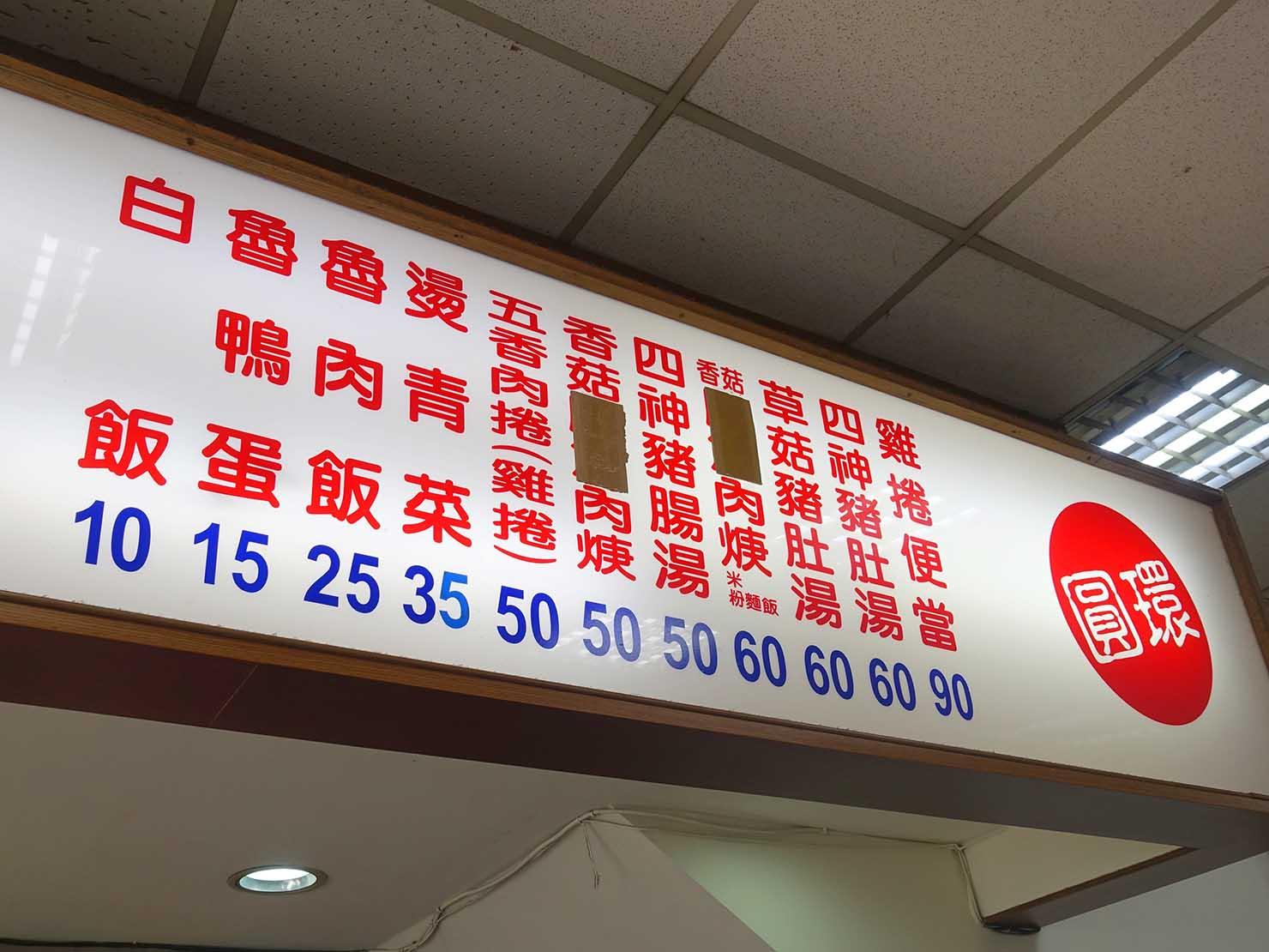 台北・寧夏夜市のおすすめグルメ店「龍緣魯肉飯」のメニュー