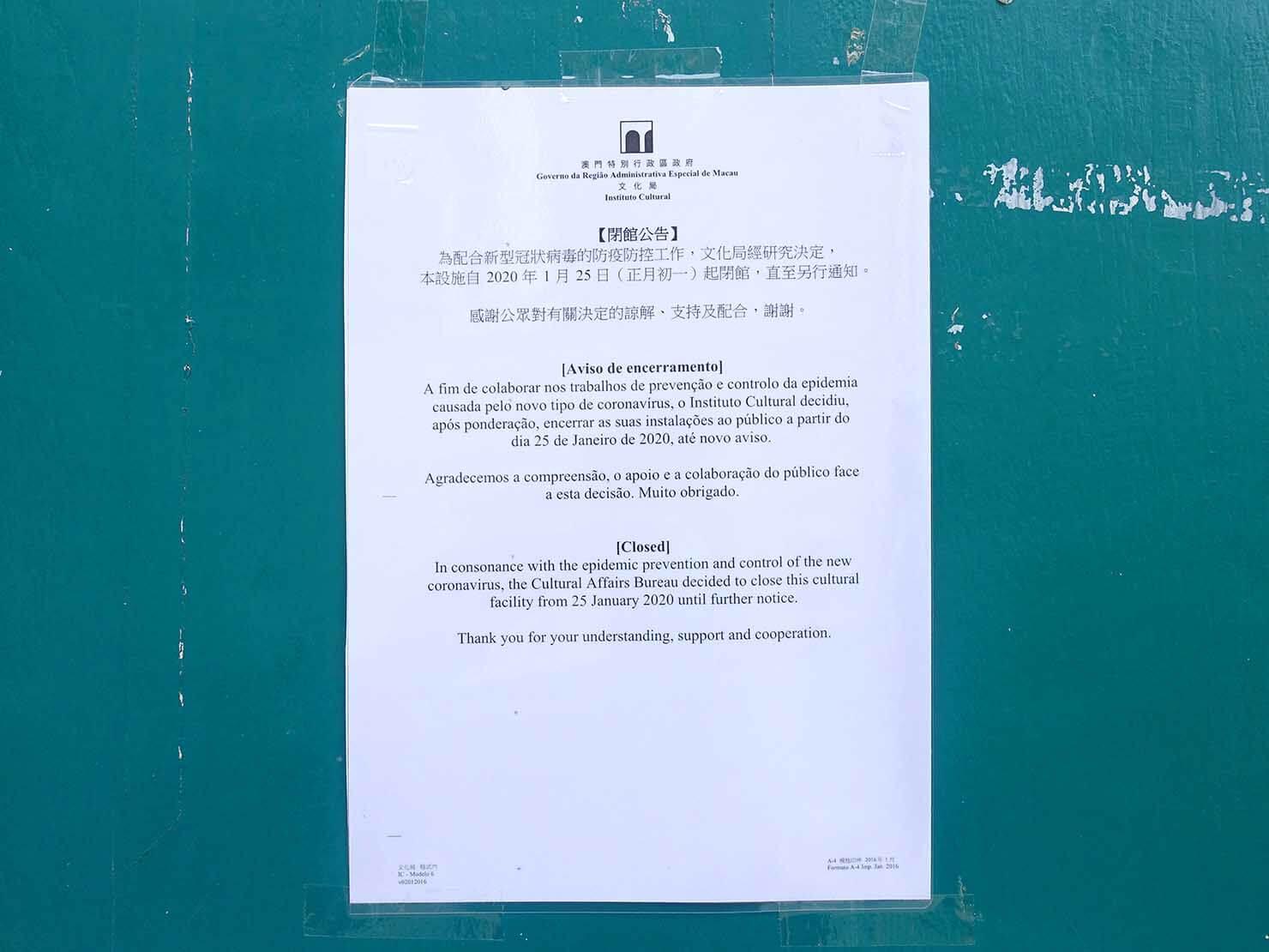 マカオの世界遺産エントランスに貼られたコロナウイルスに伴う閉鎖通知