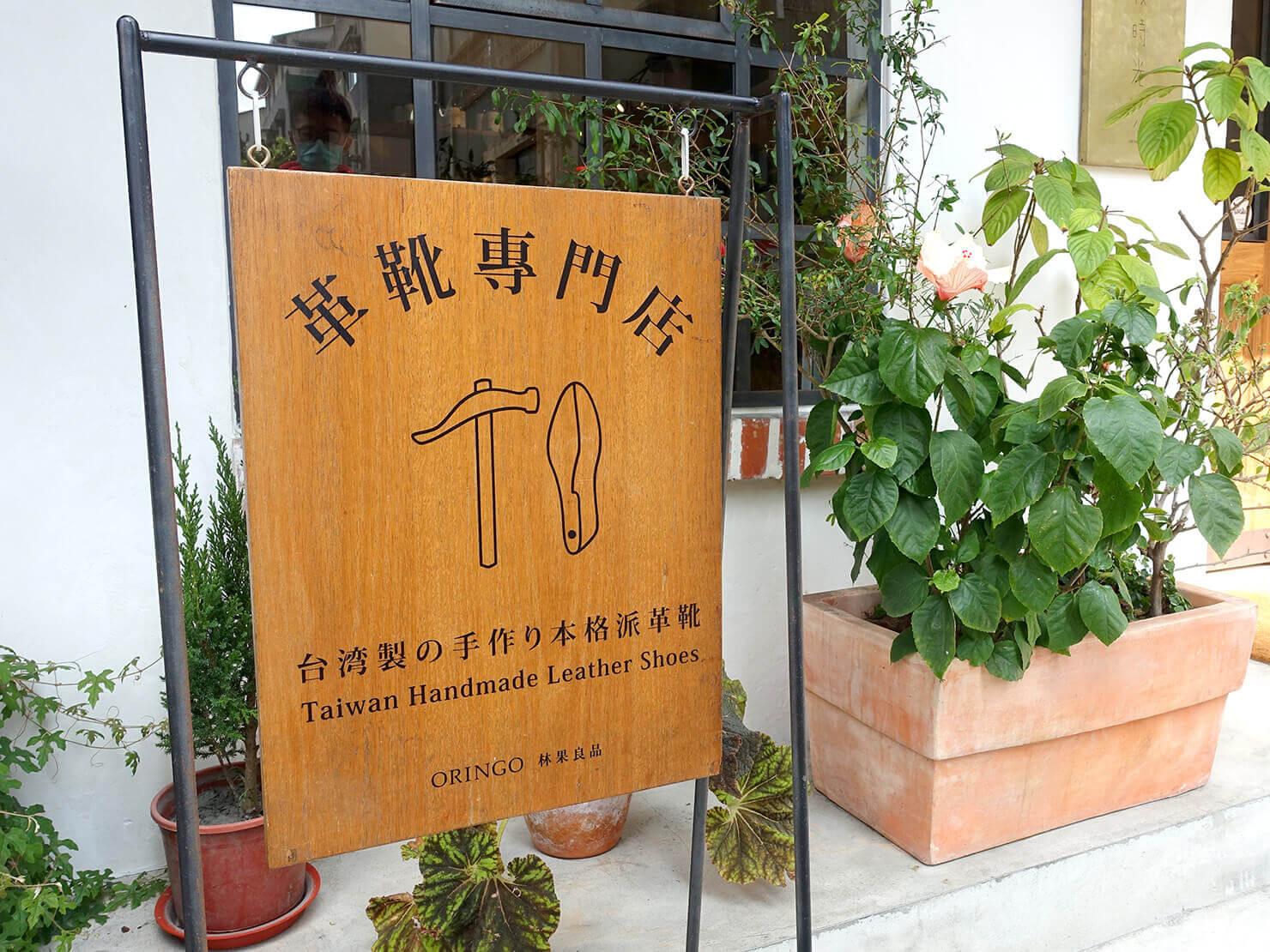 台湾のおすすめ革靴ブランド「林果良品 ORINGO」の店頭に置かれた看板