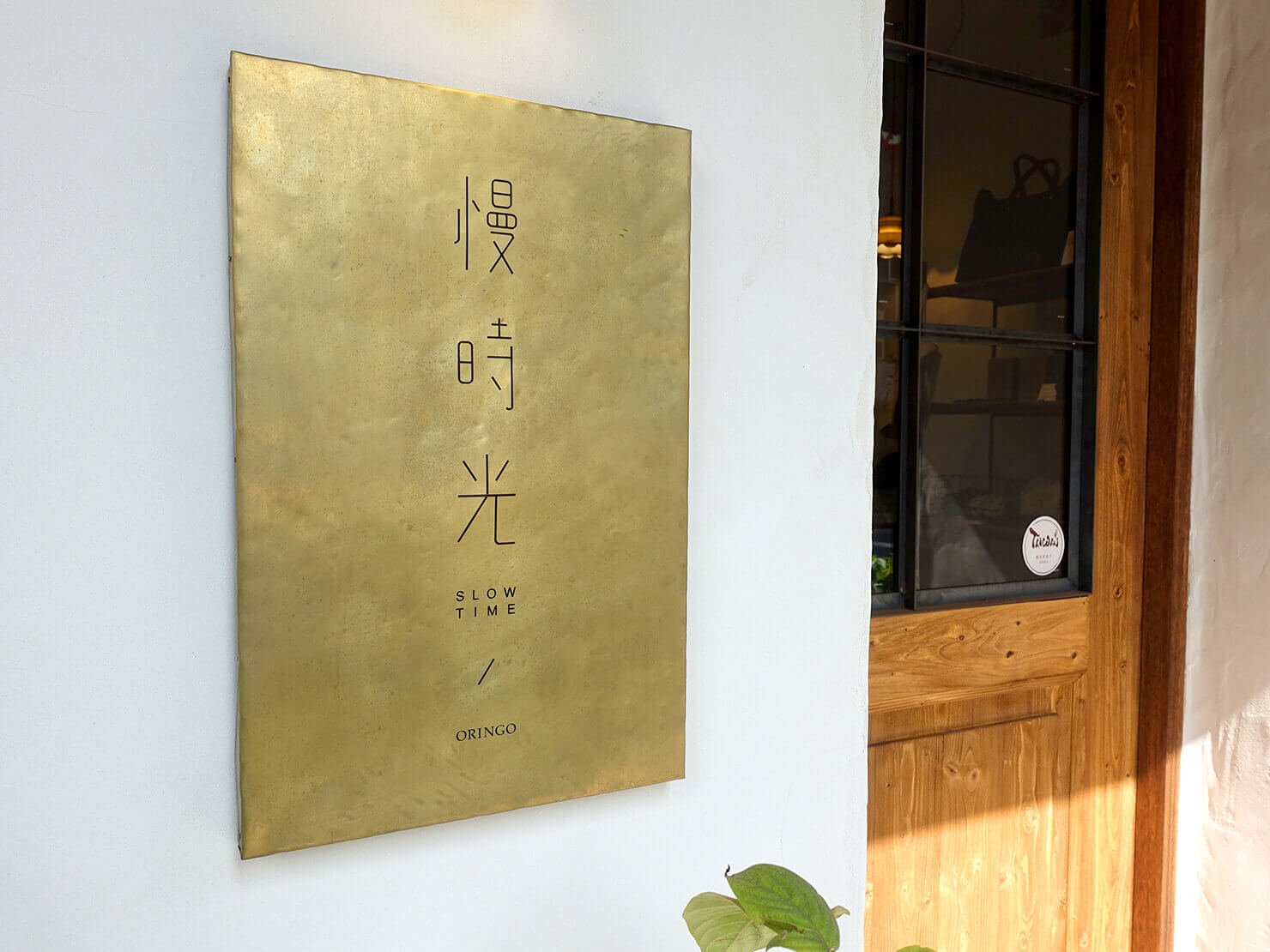 台湾のおすすめ革靴ブランド「林果良品 ORINGO」台北東門店の店頭に掲げられた漫時光のプレート