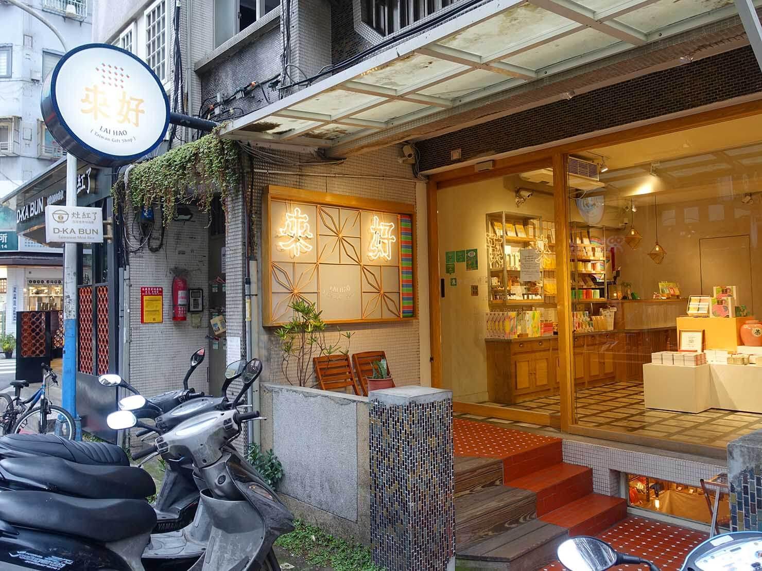 台北・永康街のおすすめおみやげショップ「來好 LAIHAO」の外観