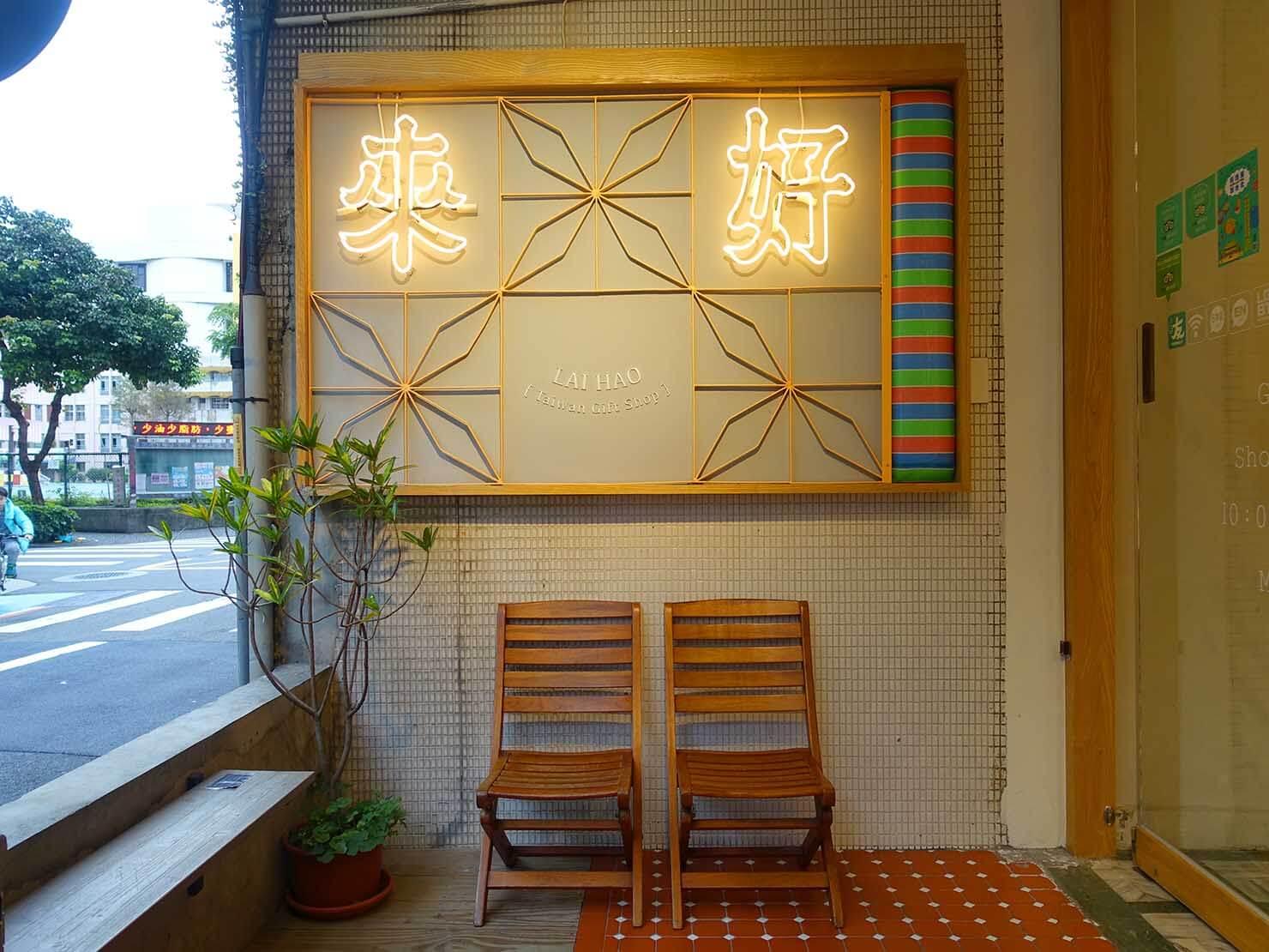 台北・永康街のおすすめおみやげショップ「來好 LAIHAO」のエントランス