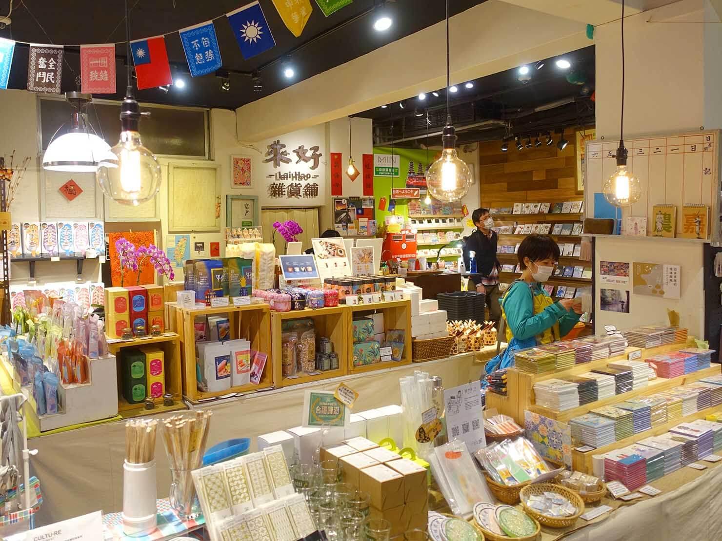 台北・永康街のおすすめおみやげショップ「來好 LAIHAO」のB1フロア