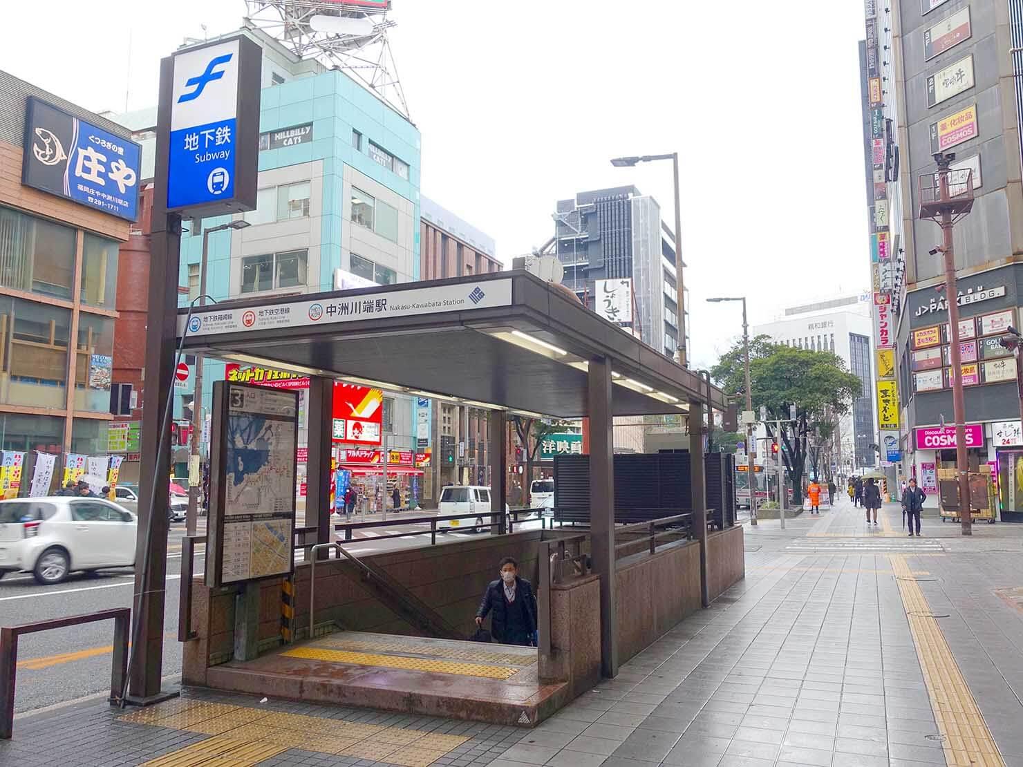 福岡市営地下鉄・中洲川端駅3番出口