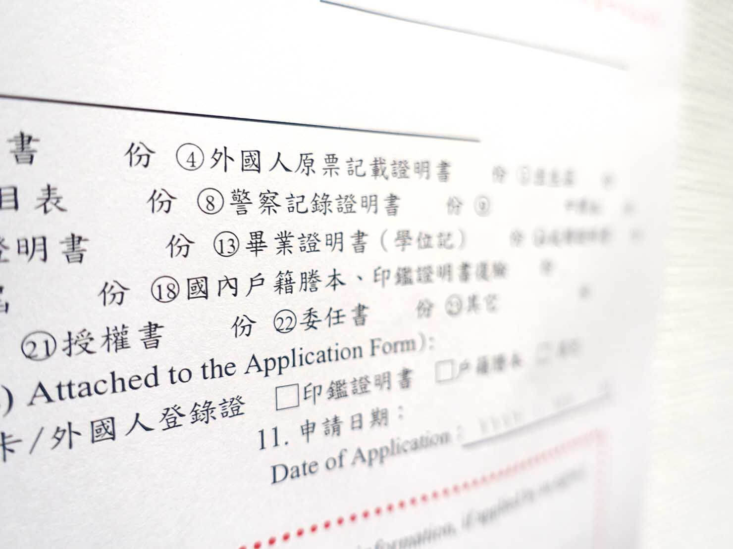 台北経済文化代表処の「一般文件證明申請表」で申請できる書類