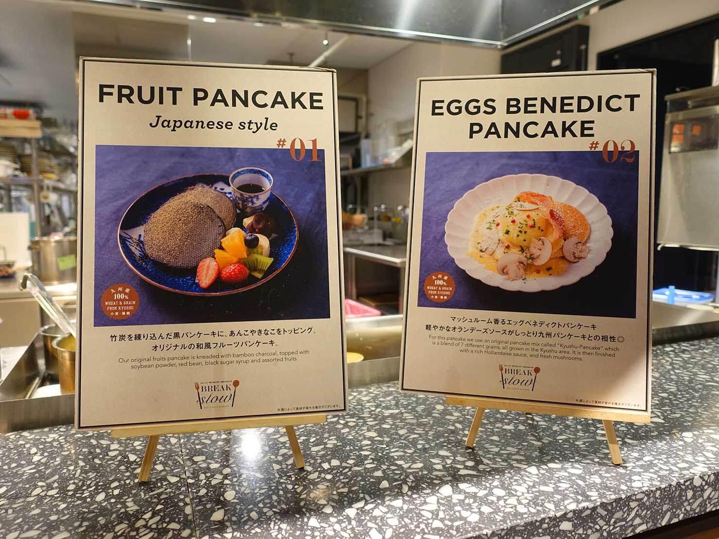 福岡・中洲川端にあるおしゃれなおすすめホテル「THE LIVELY」のレストラン・THE LIVELY KITCHENの朝ごはんで選べるパンケーキ