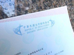 台北駐大阪経済文化弁事処福岡分処で申請した「文件證明」の証明書